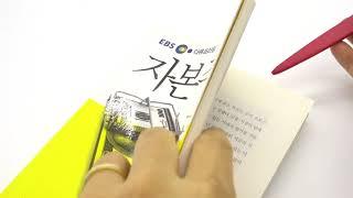 볼펜판촉물 책갈피 볼펜 제작 사례