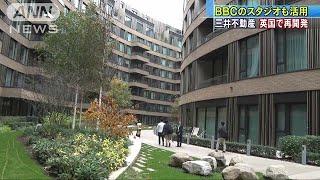 ロンドンで三井不動産が大規模再開発 施設を公開(18/11/16)