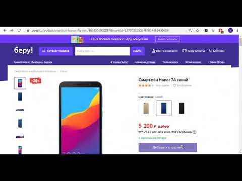 """Как купить телефон за """"Бонусы Спасибо"""" потратив 1 рубль"""