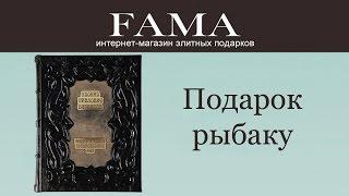 Книга Сабанеева Л.П. «Жизнь и ловля пресноводных рыб»