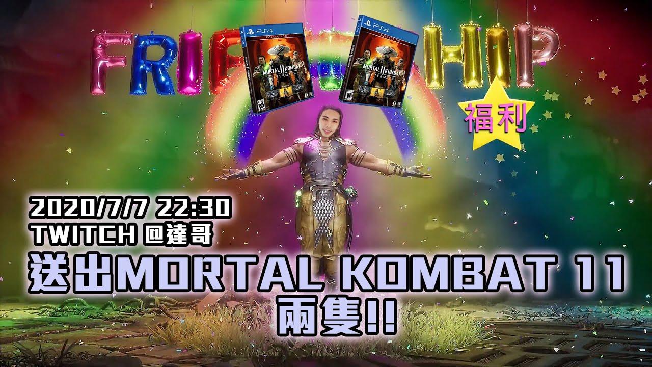 達哥-Mortal Kombat 11 送禮直播 始終還是四手女友好