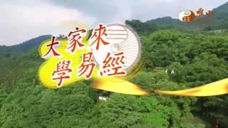 元權法師【大家來學易經053】| WXTV唯心電視台
