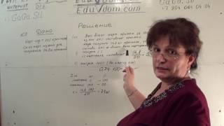 Математика 5-6 класс — 00086. Задачи на проценты