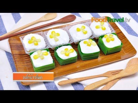 ตะโก้ข้าวโพด Thai Pudding with Corn