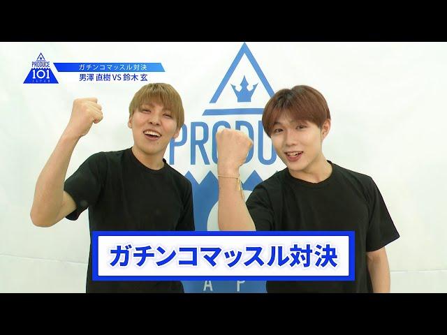 【鈴木 玄VS男澤 直樹】lガチンコマッスルバトルlPRODUCE 101 JAPAN