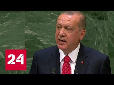 Выступление Реджепа Тайипа Эрдогана на 73-й сессии Генассамблеи ООН в Нью-Йорке