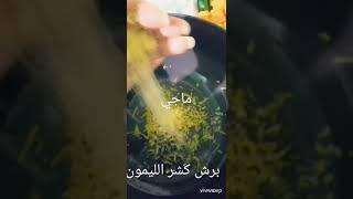 طريقة شوي الدجاج مع الخضروات بنكهة الليمون #وصفات_طبخ_وصفات_رمضانية