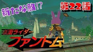 【ゼルダの伝説 BotW】仮面ライダーファントム 22話 The Legend of Zelda: Breath of the Wild