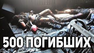 Погибло 500 Человек. Пожар в Кемерово [ОГРОМНАЯ ТРАГЕДИЯ]