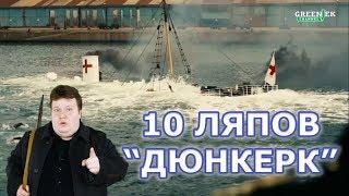 """10 киноляпов в фильме """"Дюнкерк"""" (Dunkirk) от """"Что за кино?""""."""
