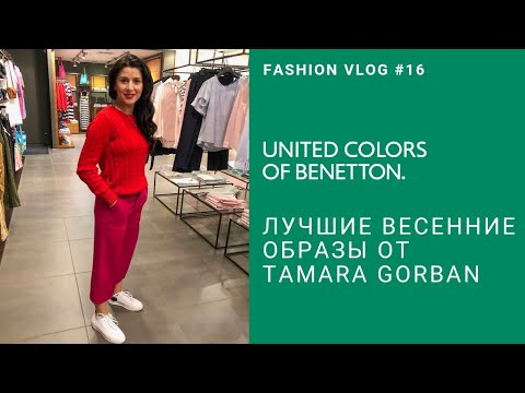 UNITED COLORS OF BENETTON. Стильные образы от Tamara Gorban | FASHION VLOG #16