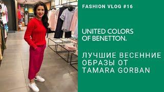 UNITED COLORS OF BENETTON. Стильные образы от Tamara Gorban | FASHION VLOG #16 - Видео от Tamara Gorban