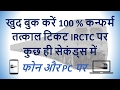 [Hindi] How To Book 100% Confirm Tatkal Ticket on IRCTC Website in 2017 | PC and Phone |Eng Subtitle