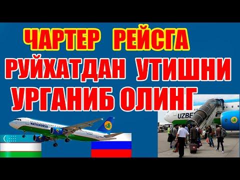 ЧАРТЕР РЕЙСГА РУЙХАТДАН УТИШНИ УРГАНИБ ОЛИНГ ФОЙДАЛИ ВИДЕО
