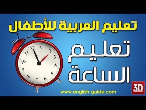 تعليم اللغة العربية للاطفال - تعليم الاطفال الساعة