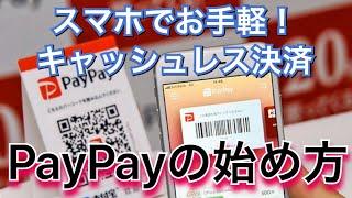 【キャッシュレス】初めてでも簡単!PayPayでスマホ決済する方法 screenshot 4