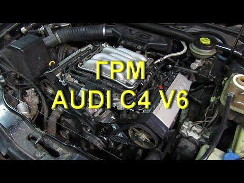Замена ГРМ Ауди C4 V6, также масла и подсветка под капотом
