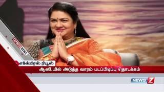 Express News  1.00 pm 24-09-2016 | News7 Tamil