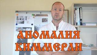 видео Аномалия Киммерле: симптомы и лечение