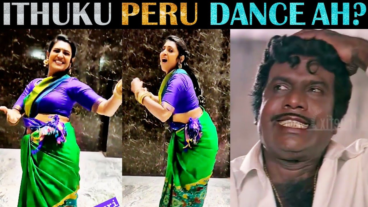 Kasthuri Funny Dance Troll   இதுக்கு பேரு டான்ஸா?   Social Media   Tamil   Rakesh & Jeni