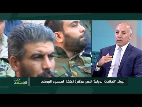 """ليبيا.. """"الجنايات الدولية"""" تصدر مذكرة اعتقال لمحمود الورفلي"""