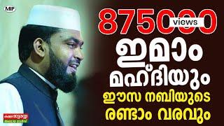 Imam Mahadhiyum Easa Nabiyude Randaam Varavum - Ahammed Kabeer Baqavi - MFIP Kollam