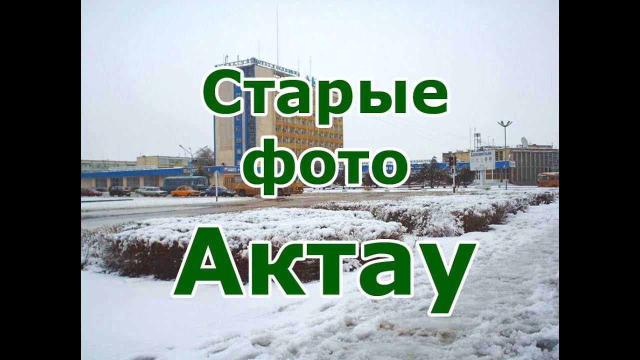 Старые фото города Актау - YouTube