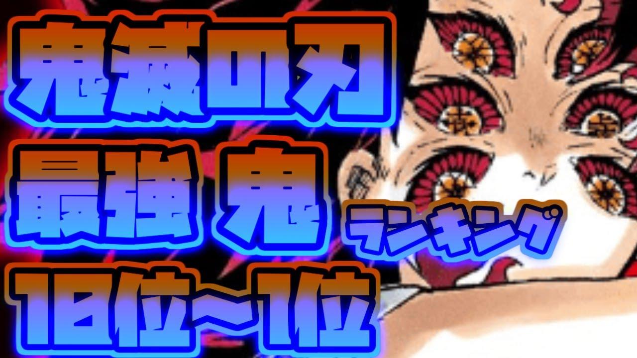 【鬼滅の刃】最強鬼キャラクターランキング 10位~1位
