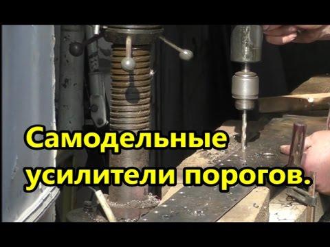 ГАЗ 24-10 Самодельные усилители порогов.