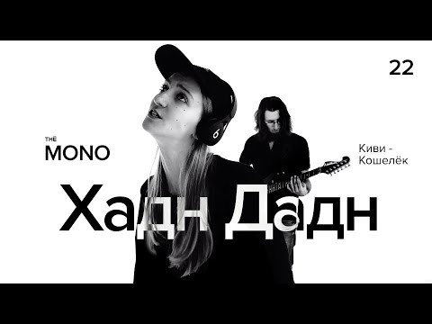 Хадн Дадн - Киви кошелёк / LIVE / THĒ MONO