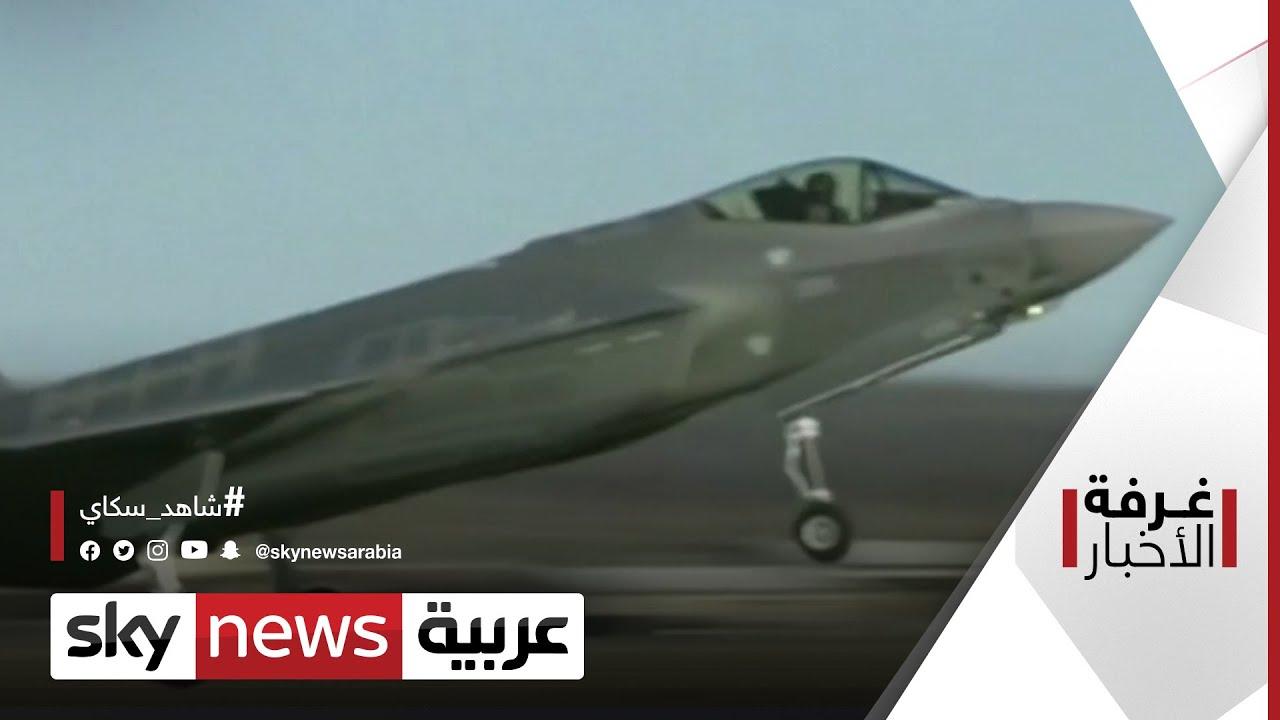 من جديد .. أزمة طائرات إف 35 بين واشنطن وأنقرة | غرفة الأخبار  - نشر قبل 5 ساعة