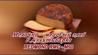 Мультиварка. Молочно-медовый хлеб в мультиварке REDMOND-M90