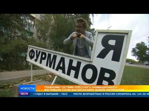 Город Плёс в Ивановской области вновь представил своё отражение искусства