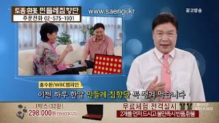챔피언 홍수환이 선택한 민들레침향단