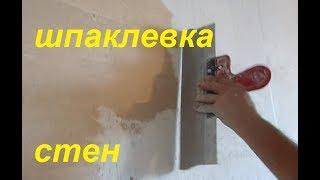 Шпаклевка стен под обои своими руками ВИДЕО! финишная шпаклевка стен! шпатлевка стен