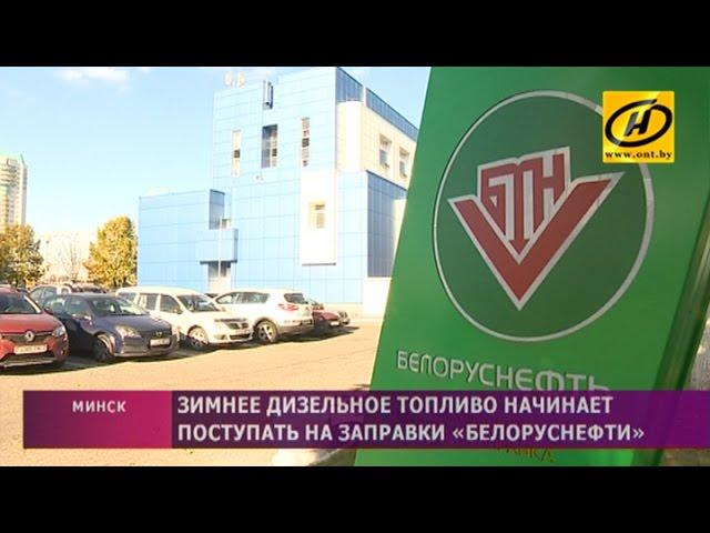 Зимнее дизельное топливо начало поступать на заправки «Белоруснефти»