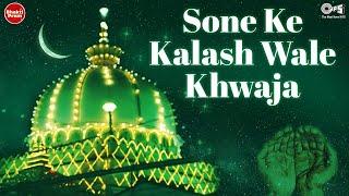 Sone Ke Kalashwale Khwaja by Nizami Bros, Gulam Sabeer, Gulam Waris   Sufi Qawwali   Islamic Songs