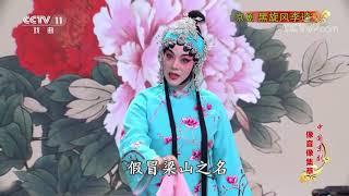 《中国京剧像音像集萃》 20191229 京剧《黑旋风李逵》 2/2| CCTV戏曲