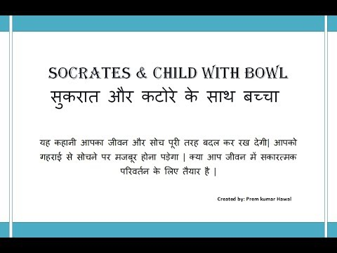 Greek philosopher Socrates & child with bowl - amazing story for life changing & inspiration - hindi