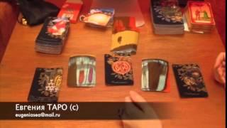 "Экспресс расклад на картах Таро ""Любовник"""