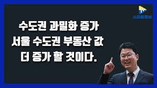 수도권 과밀화 증가 서울 수도권 부동산 값 더 증가 할…