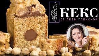 современный КЕКС. Рецепт орехового кекса с кофе