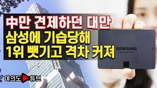 [여의도튜브] 中만 견제하던 대만 삼성에 기습당해 1위 뺏기고 격차 커져 /머니투데이방송