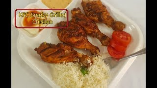 KFC Style Smoky Grilled Chicken Recipe In Oven | KFC Grilled Chicken |My Kitchen My Dish