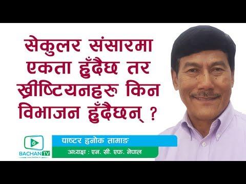Speech of Honak Tamang    सेकुलर संसारमा एकता हुँदैछ तर ख्रीष्टियनहरु किन विभाजन हुँदैछन् ?