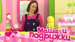 Видео для детей: Маша и подружки! Как сшить сумку? Сумка своими руками. Игры для девочек(