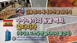 [김용범의 세계유산을 찾아서] 스페인_수수께끼의 동굴벽…