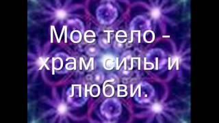 Исцеляющая мандала  Исцеление(, 2011-08-10T18:56:03.000Z)