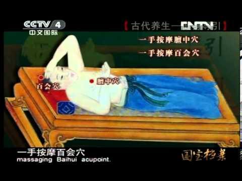 《国宝档案》 20130326:《敬慎山房 导引图》古代养生—健身导引-HD高清