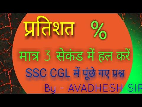 Percentage Short Trick For SSC ,VYAPAM EXAM |SSC CGL Maths Short Trick प्रतिशत